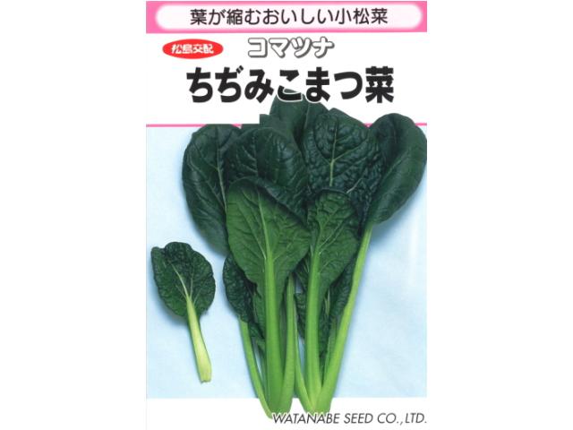 「ちぢみ小松菜」種のパッケージ