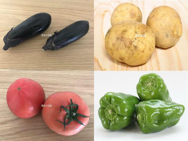 ナス科の野菜(なす・じゃがいも・トマト・ピーマン)