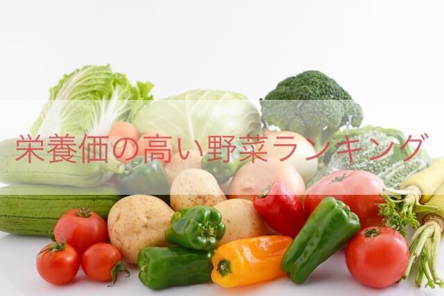栄養価の高い野菜ランキング