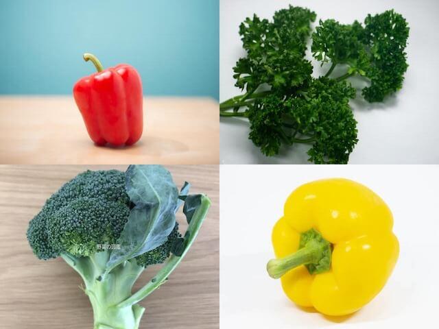 ビタミンAの含有量が多い野菜(赤ピーマン、黄ピーマン、パセリ、ブロッコリー)