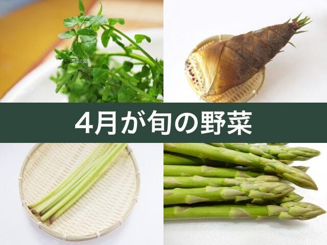 4月が旬の野菜(クレソン、たけのこ、ふき、アスパラガス)